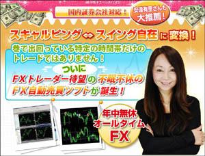 【オールタイムFX】安達有里さんも大推薦!国内証券会社にも対応! 株式会社ハーツエンターテイメント